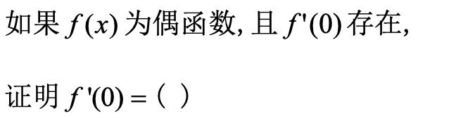2021知到答案 高等数学(辽宁省联盟)2061732 完整智慧树网课章节测试答案