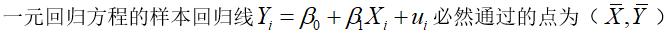2021知到答案 计量经济学(南开大学) 完整智慧树网课章节测试答案