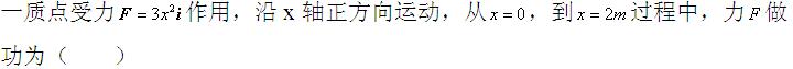 2021知到答案 大学物理(上)(黑龙江联盟) 完整智慧树网课章节测试答案