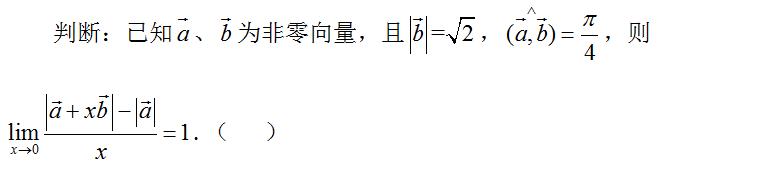 2021知到答案 高等数学(下) 完整智慧树网课章节测试答案