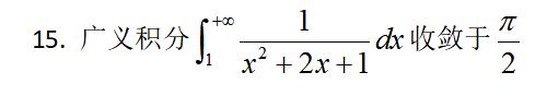 2021知到答案 《高等数学(理工)Ι》专升本 完整智慧树网课章节测试答案