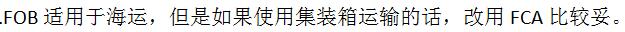 2021知到答案 国际贸易实务(上海对外经贸大学版) 完整智慧树网课章节测试答案