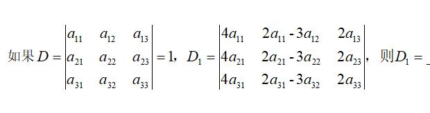 2021知到答案 高等代数 (山东理工大学) 完整智慧树网课章节测试答案