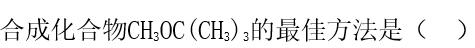 2021知到答案 有机化学(下)(华东理工大学)(华东理工大学) 完整智慧树网课章节测试答案