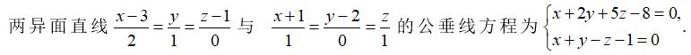 2021知到答案 空间解析几何 完整智慧树网课章节测试答案