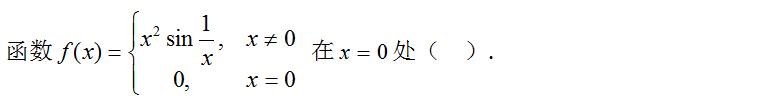 2021知到答案 高等数学(上)(山东联盟) 完整智慧树网课章节测试答案